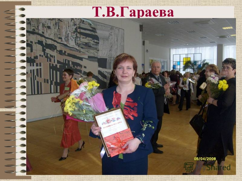 Т.В.Гараева