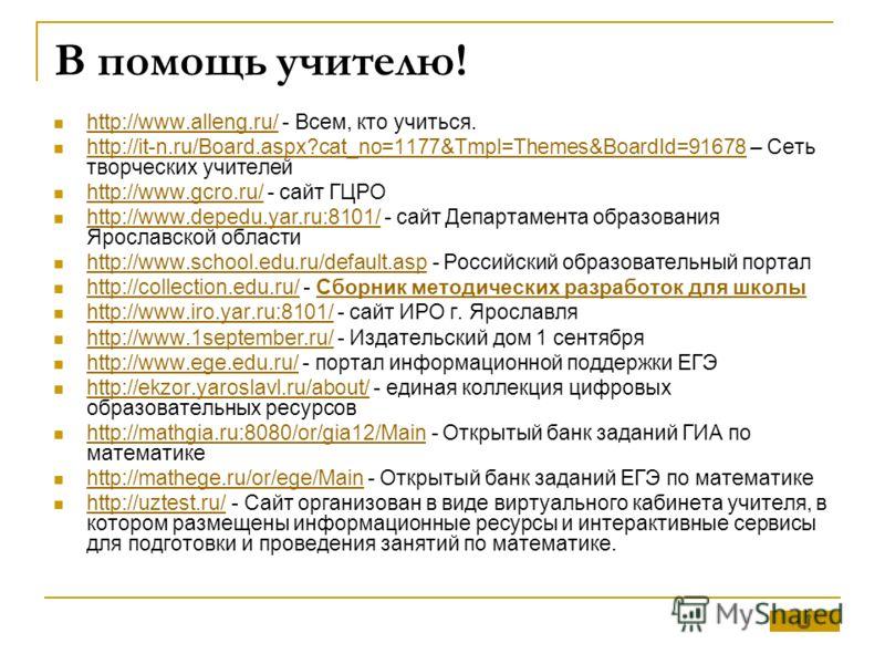 В помощь учителю! http://www.alleng.ru/ - Всем, кто учиться. http://www.alleng.ru/ http://it-n.ru/Board.aspx?cat_no=1177&Tmpl=Themes&BoardId=91678 – Сеть творческих учителей http://it-n.ru/Board.aspx?cat_no=1177&Tmpl=Themes&BoardId=91678 http://www.g