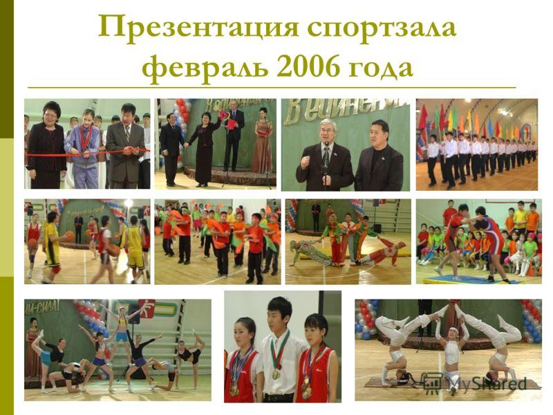 Презентация спортзала февраль 2006 года