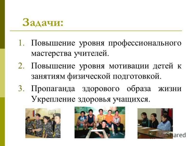 Задачи: 1.Повышение уровня профессионального мастерства учителей. 2.Повышение уровня мотивации детей к занятиям физической подготовкой. 3.Пропаганда здорового образа жизни Укрепление здоровья учащихся.