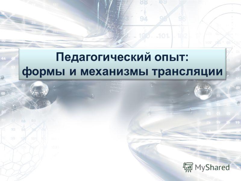 Педагогический опыт: формы и механизмы трансляции Педагогический опыт: формы и механизмы трансляции