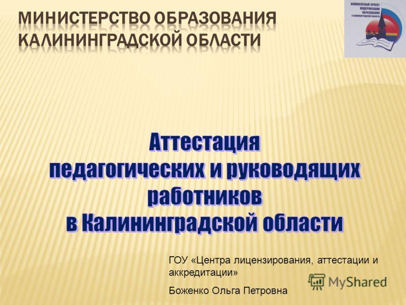ГОУ «Центра лицензирования, аттестации и аккредитации» Боженко Ольга Петровна