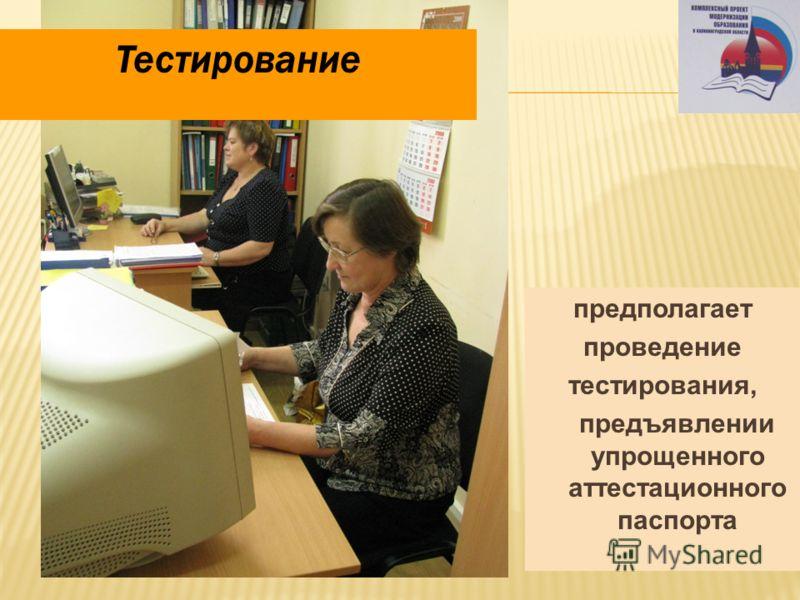 предполагает проведение тестирования, предъявлении упрощенного аттестационного паспорта Тестирование