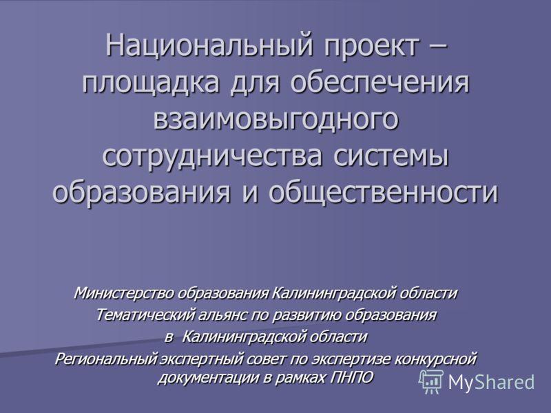 Национальный проект – площадка для обеспечения взаимовыгодного сотрудничества системы образования и общественности Министерство образования Калининградской области Тематический альянс по развитию образования в Калининградской области Региональный экс