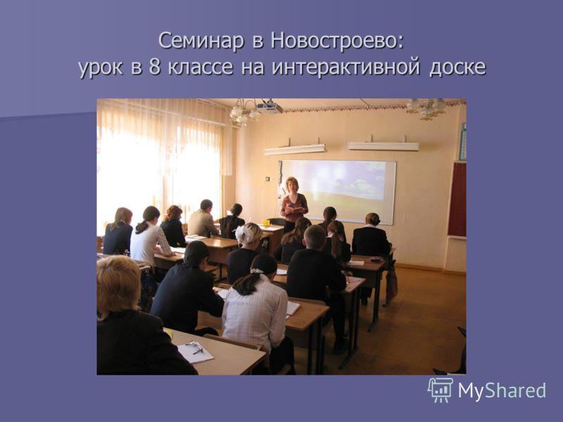 Семинар в Новостроево: урок в 8 классе на интерактивной доске