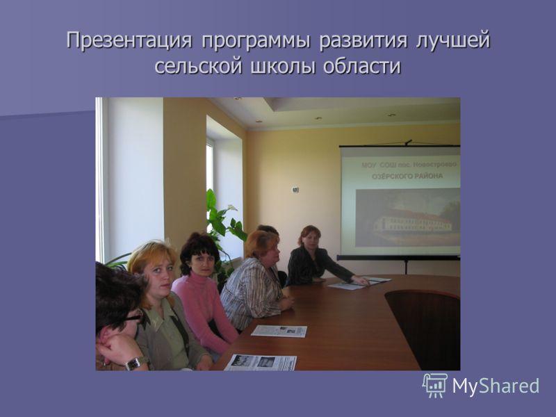 Презентация программы развития лучшей сельской школы области