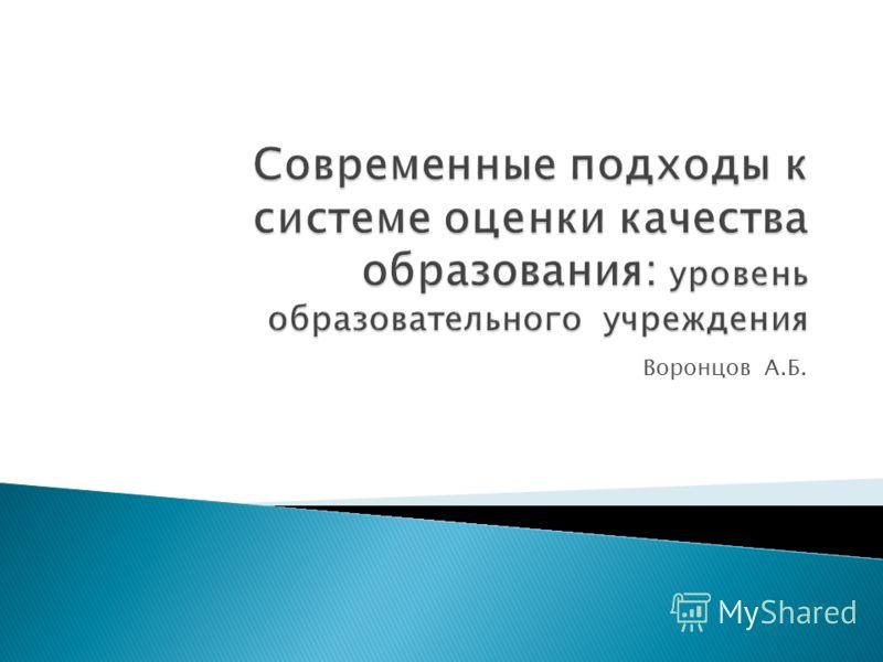 Воронцов А.Б.