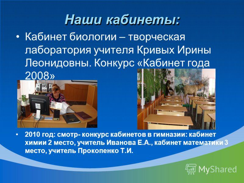 Company LOGO Материально-техническая база лаборатории 7 предметных кабинетов: 4 специализированных кабинетов (химии, физики, биологии, информатики) 3 кабинета математики; Кабинет информатики соответствует всем современным требованиям. 5 кабинетов осн