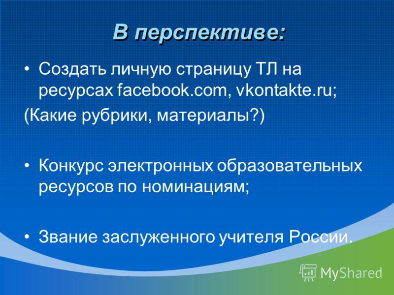 Основные направления работы ТЛ на 2010-2011 уч. год. 1 1 2 2 3 3 Стандарты математи- ческого образования Внедрение ИКТ Итоговая аттестация