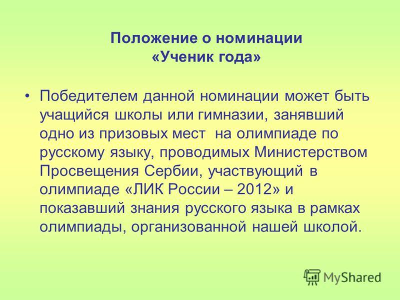Положение о номинации «Ученик года» Победителем данной номинации может быть учащийся школы или гимназии, занявший одно из призовых мест на олимпиаде по русскому языку, проводимых Министерством Просвещения Сербии, участвующий в олимпиаде «ЛИК России –