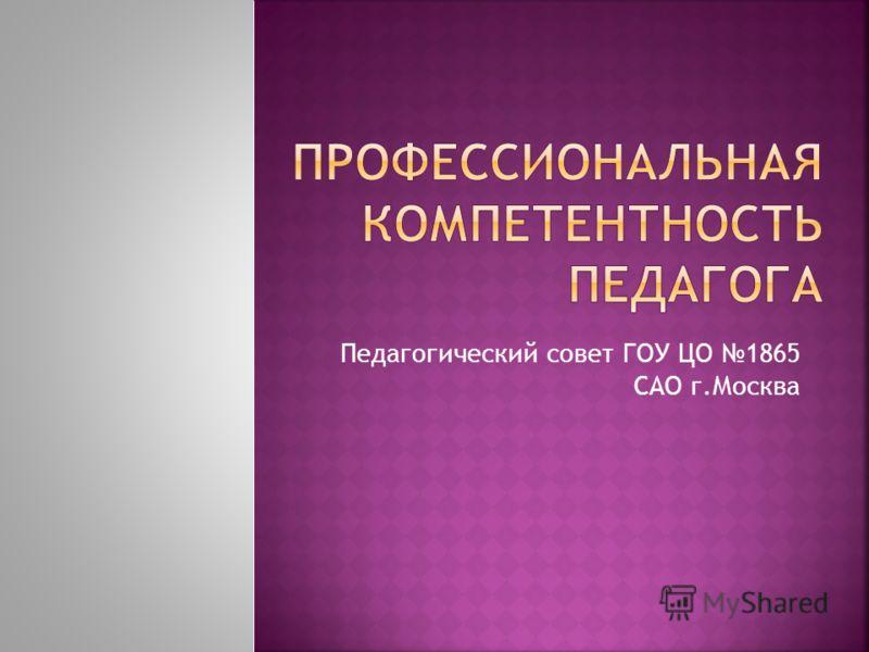 Педагогический совет ГОУ ЦО 1865 САО г.Москва