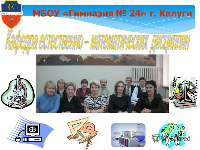 М Б ОУ «Гимназия 24» г. Калуги