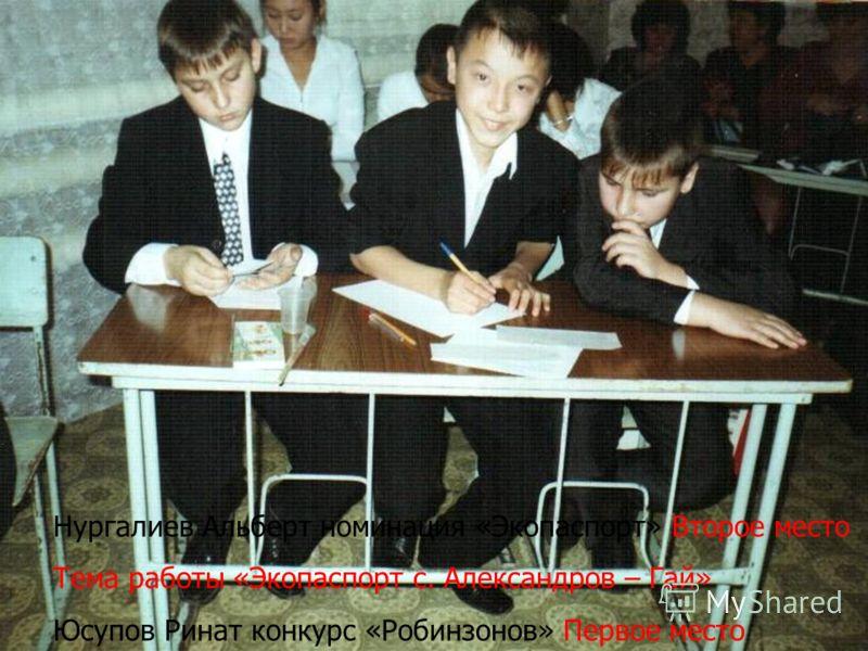 Нургалиев Альберт номинация «Экопаспорт» Второе место Тема работы «Экопаспорт с. Александров – Гай» Юсупов Ринат конкурс «Робинзонов» Первое место