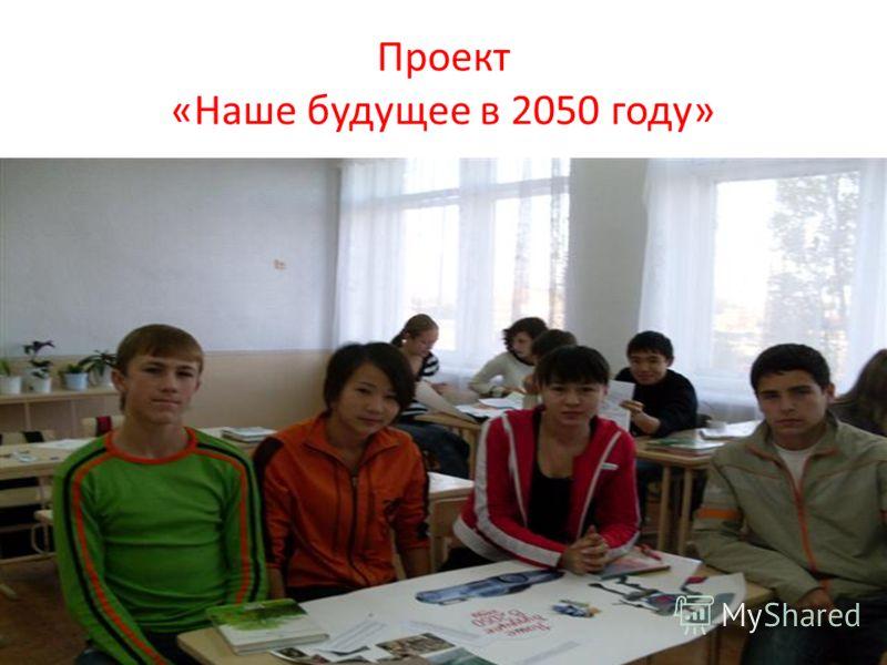 Проект «Наше будущее в 2050 году»