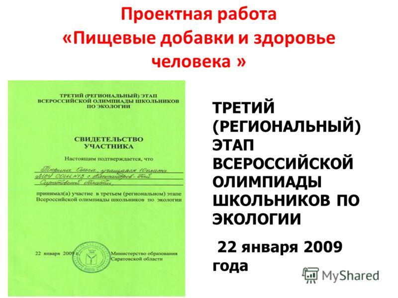 Проектная работа «Пищевые добавки и здоровье человека » ТРЕТИЙ (РЕГИОНАЛЬНЫЙ) ЭТАП ВСЕРОССИЙСКОЙ ОЛИМПИАДЫ ШКОЛЬНИКОВ ПО ЭКОЛОГИИ 22 января 2009 года
