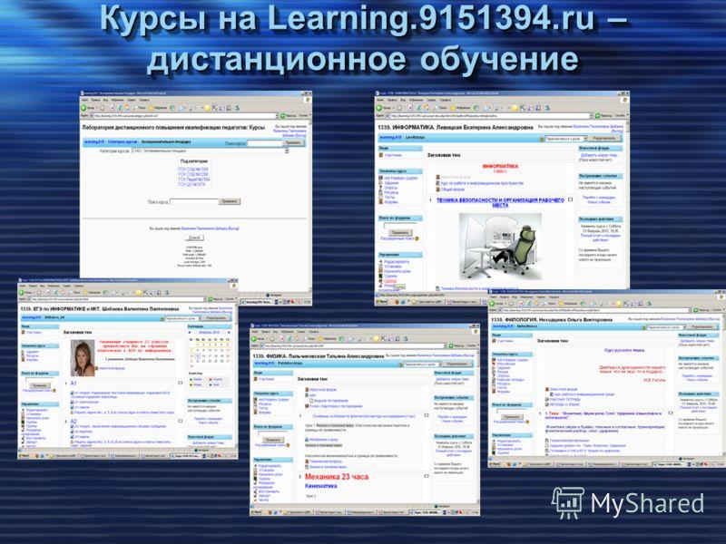 Курсы на Learning.9151394.ru – дистанционное обучение