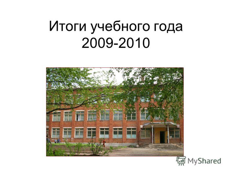 Итоги учебного года 2009-2010