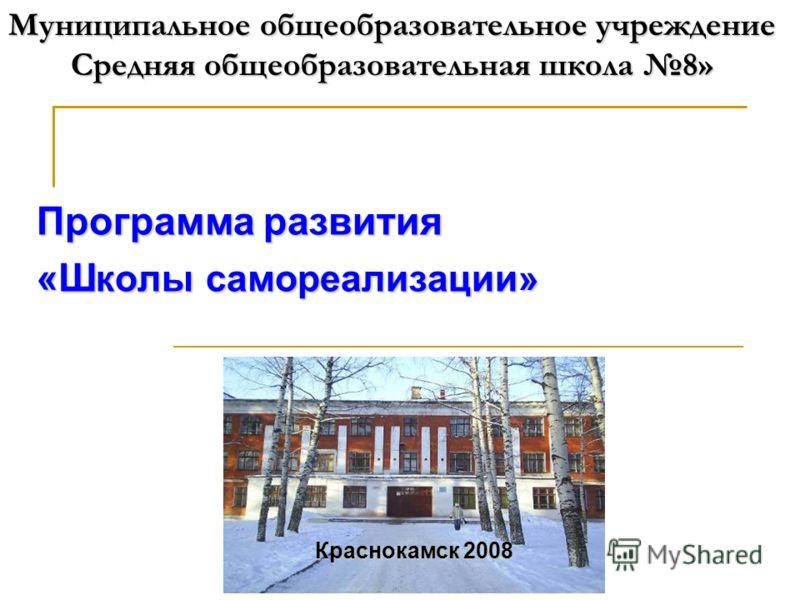Муниципальное общеобразовательное учреждение Средняя общеобразовательная школа 8» Программа развития «Ш колы самореализации» Краснокамск 2008