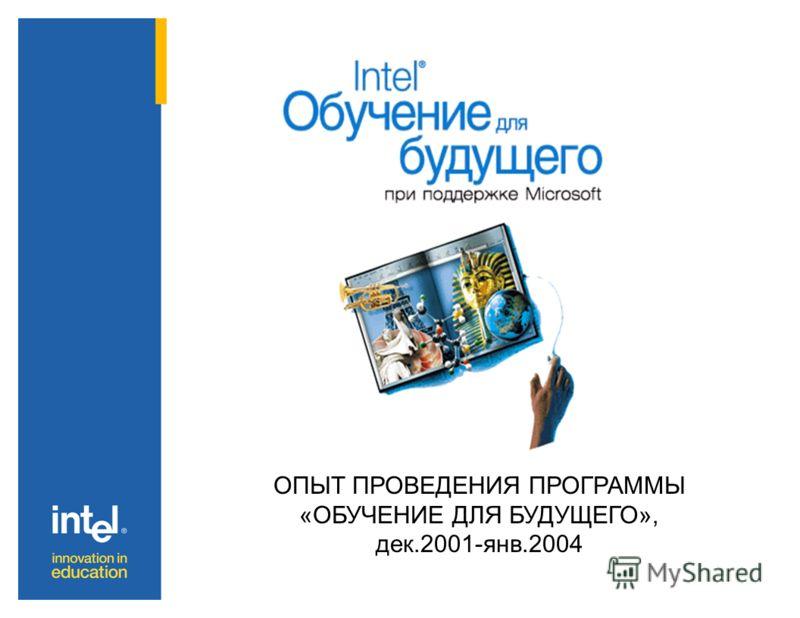 ОПЫТ ПРОВЕДЕНИЯ ПРОГРАММЫ «ОБУЧЕНИЕ ДЛЯ БУДУЩЕГО», дек.2001-янв.2004