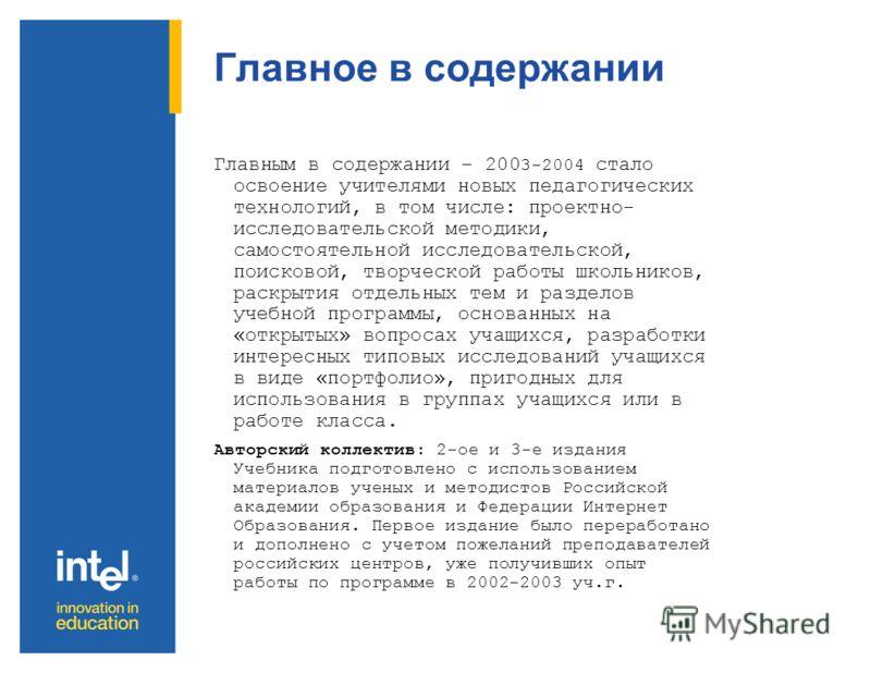 Главное в содержании Главным в содержании – 200 3-2004 стало освоение учителями новых педагогических технологий, в том числе: проектно- исследовательской методики, самостоятельной исследовательской, поисковой, творческой работы школьников, раскрытия