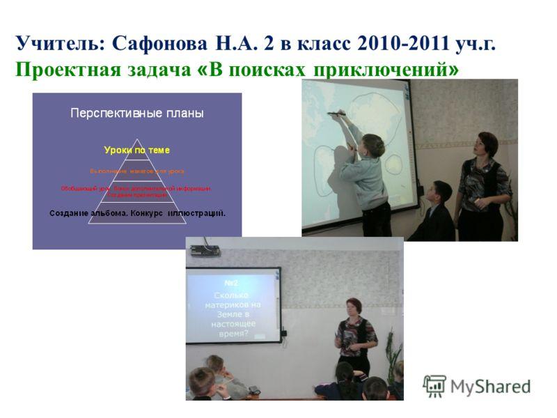 Учитель: Сафонова Н.А. 2 в класс 2010-2011 уч.г. Проектная задача « В поисках приключений »