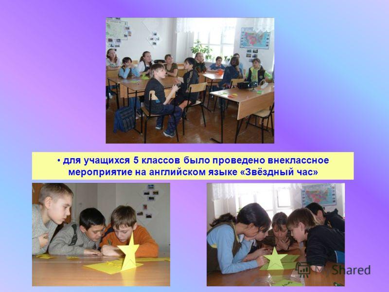 для учащихся 5 классов было проведено внеклассное мероприятие на английском языке «Звёздный час»