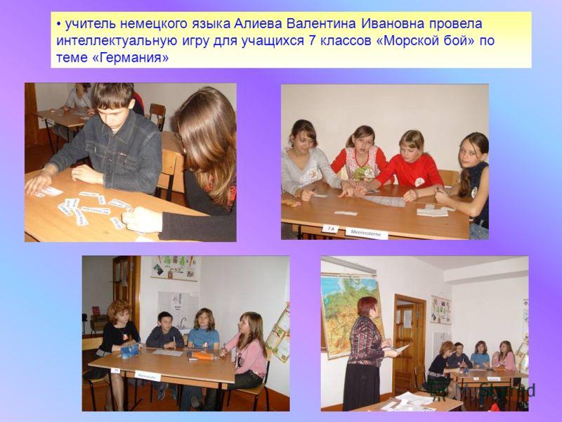 учитель немецкого языка Алиева Валентина Ивановна провела интеллектуальную игру для учащихся 7 классов «Морской бой» по теме «Германия»