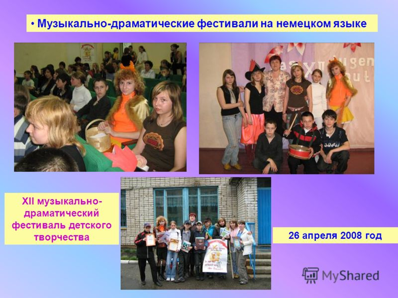 Музыкально-драматические фестивали на немецком языке 26 апреля 2008 год XII музыкально- драматический фестиваль детского творчества