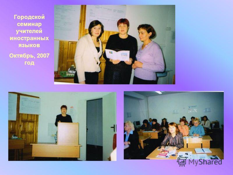 Городской семинар учителей иностранных языков Октябрь, 2007 год