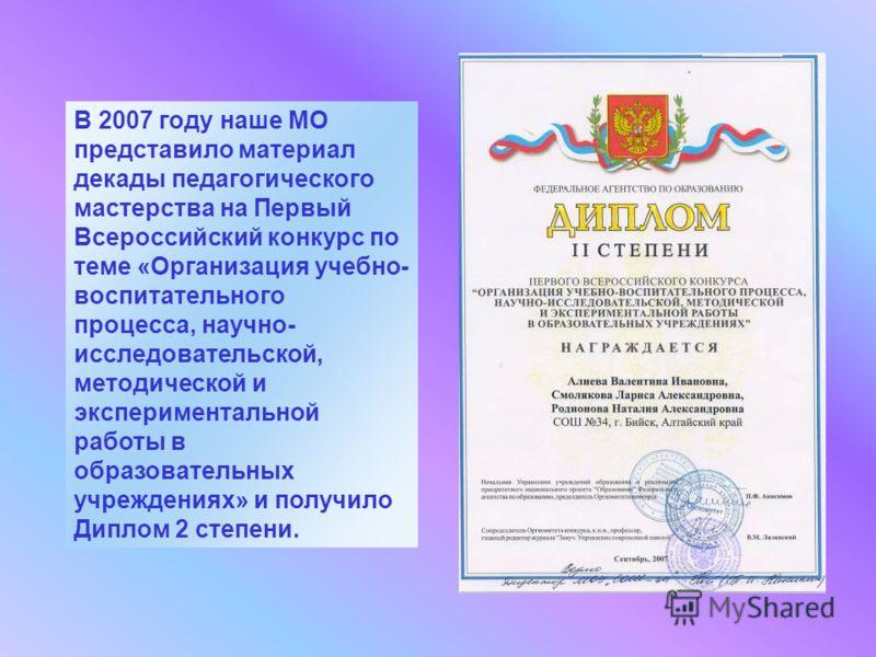 В 2007 году наше МО представило материал декады педагогического мастерства на Первый Всероссийский конкурс по теме «Организация учебно- воспитательного процесса, научно- исследовательской, методической и экспериментальной работы в образовательных учр