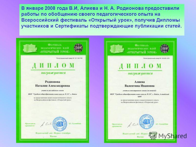 В январе 2008 года В.И, Алиева и Н. А. Родионова предоставили работы по обобщению своего педагогического опыта на Всероссийский фестиваль «Открытый урок», получив Дипломы участников и Сертификаты подтверждающие публикации статей.