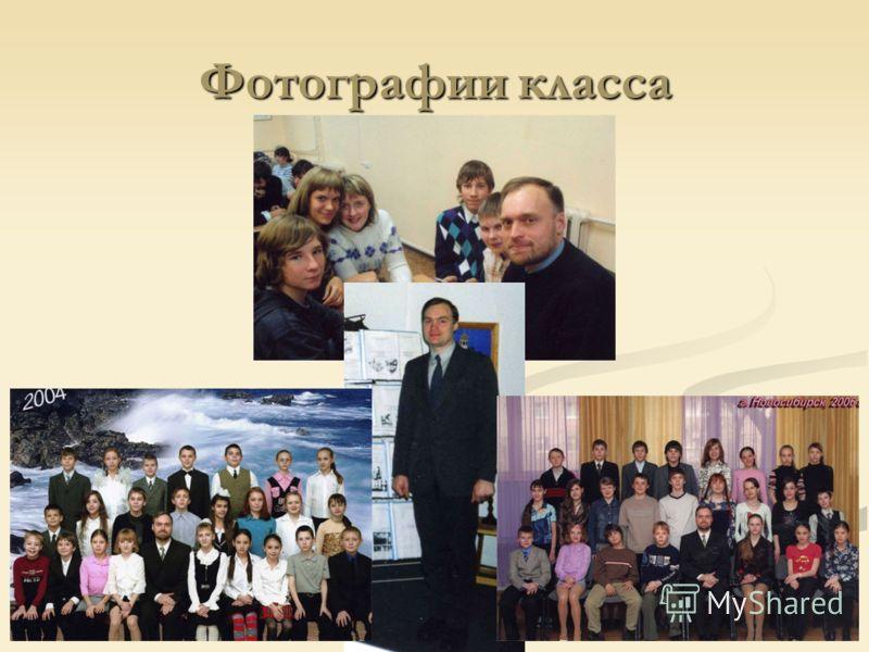 Фотографии класса