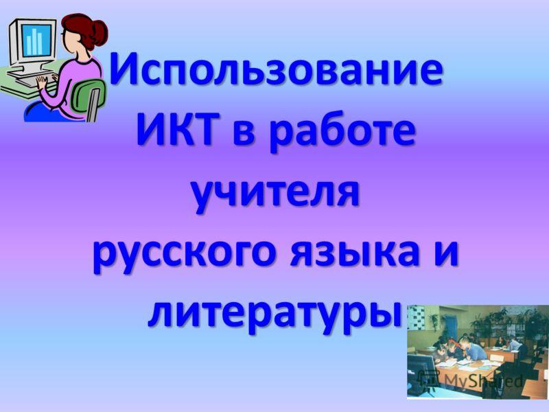 Использование ИКТ в работе учителя русского языка и литературы