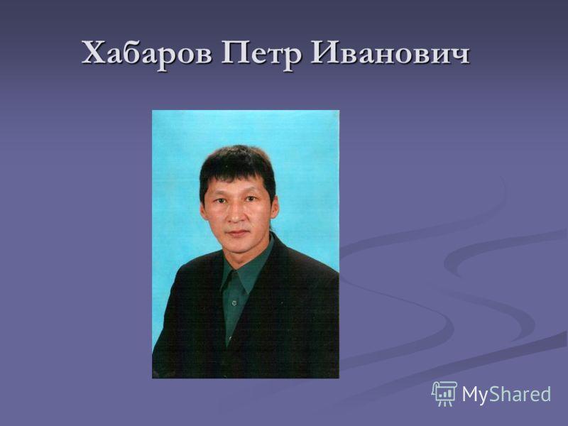 Хабаров Петр Иванович