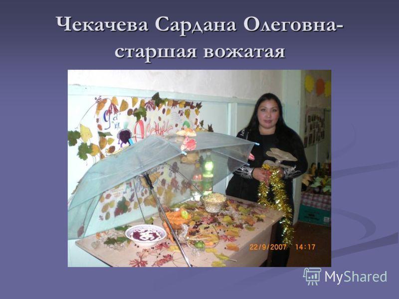 Чекачева Сардана Олеговна- старшая вожатая
