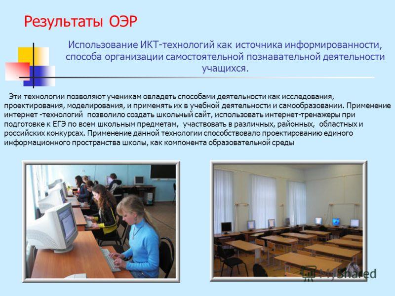 Интеграция технологий (школа - Вязниковский механико - технологический техникум) Данная технология прочно вошла в жизнь школы с 2005 года. Интегрированный учебный план для профильных 10--го и 11-го классов позволяет осуществить партнёрство между школ