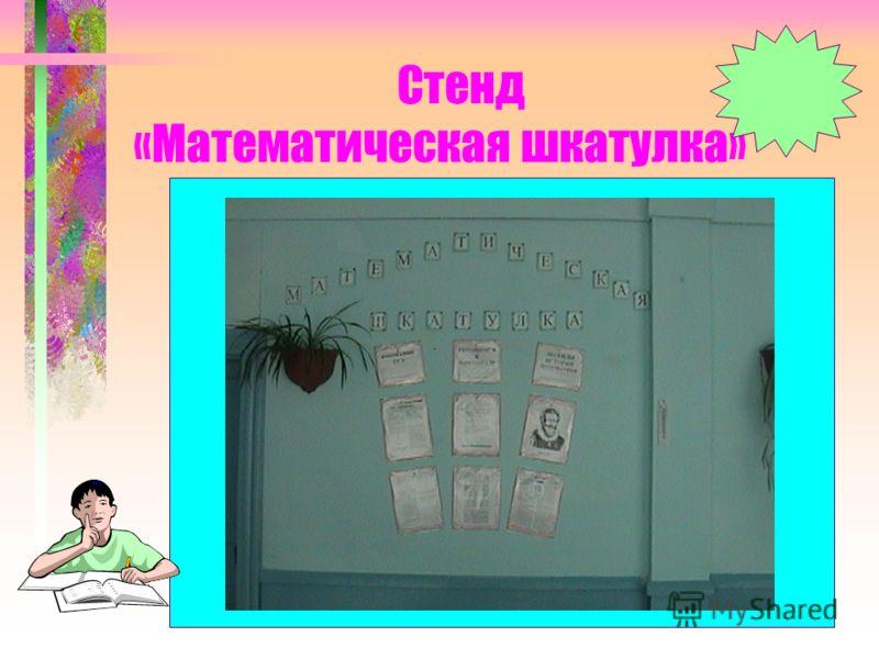 Стенд «Математическая шкатулка»