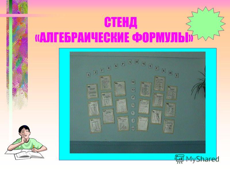 СТЕНД «АЛГЕБРАИЧЕСКИЕ ФОРМУЛЫ»