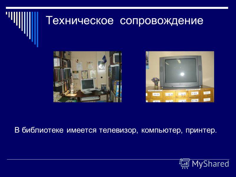 Техническое сопровождение В библиотеке имеется телевизор, компьютер, принтер.
