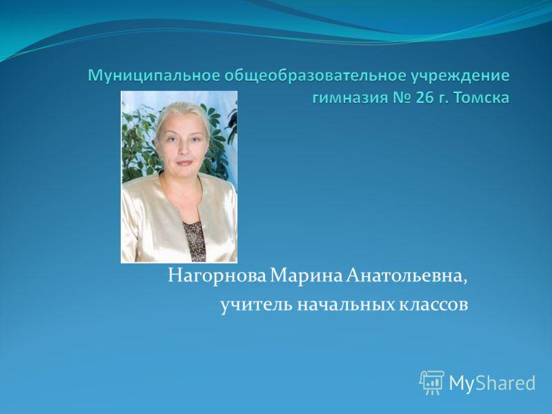 Нагорнова Марина Анатольевна, учитель начальных классов