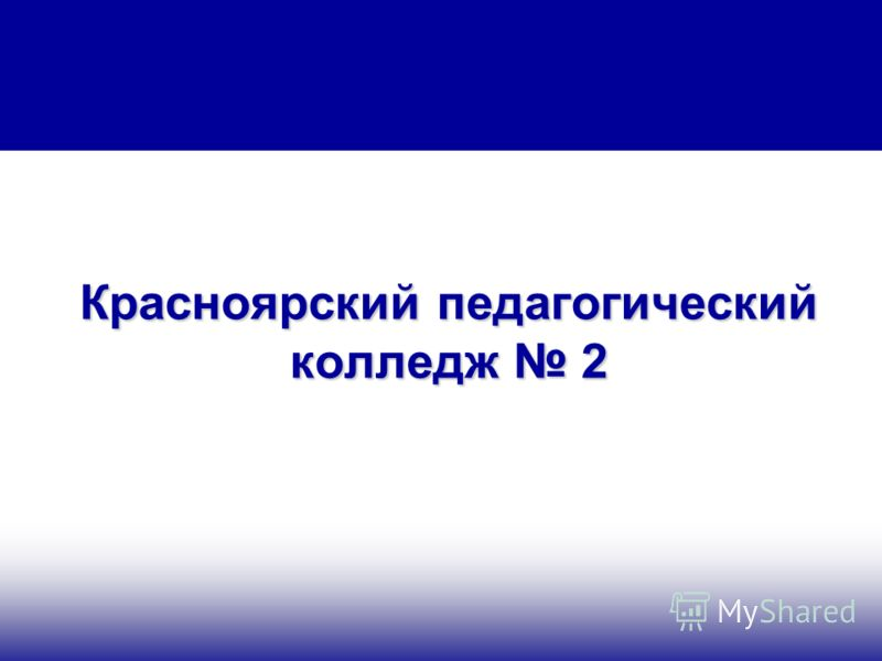 Красноярский педагогический колледж 2