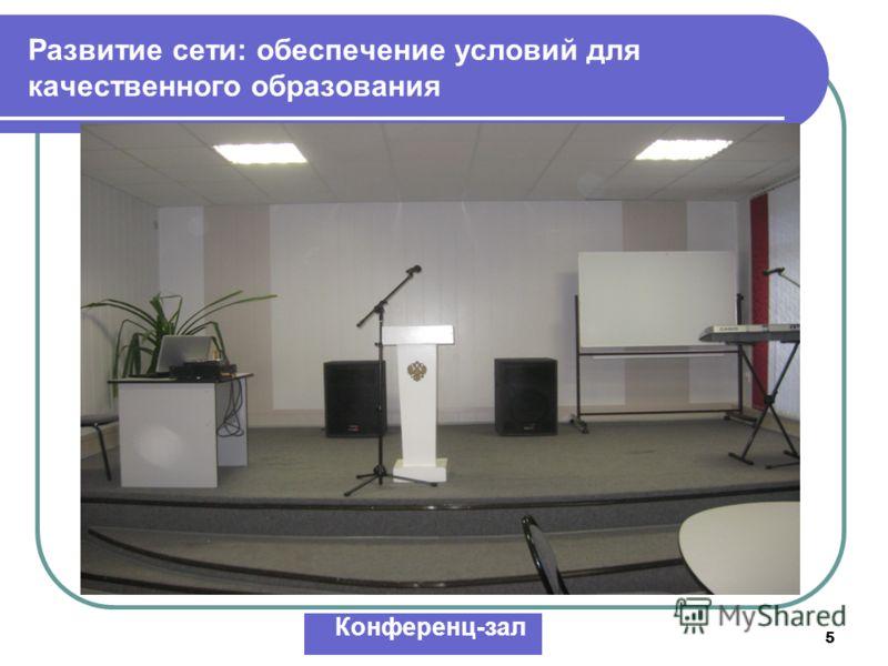 5 Развитие сети: обеспечение условий для качественного образования Конференц-зал