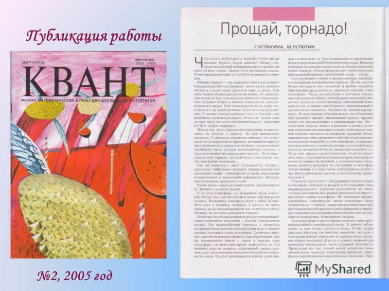 Публикация работы: издательский дом «Первое сентября», журнал «Физика» 30, 2003 год.