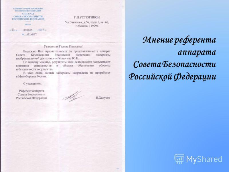 Запатентованные изобретения с 2003 по 2007 год Сайт: www.turbulence.ru На сайте: видеоматериалы экспериментов, содержание проектов, статьи