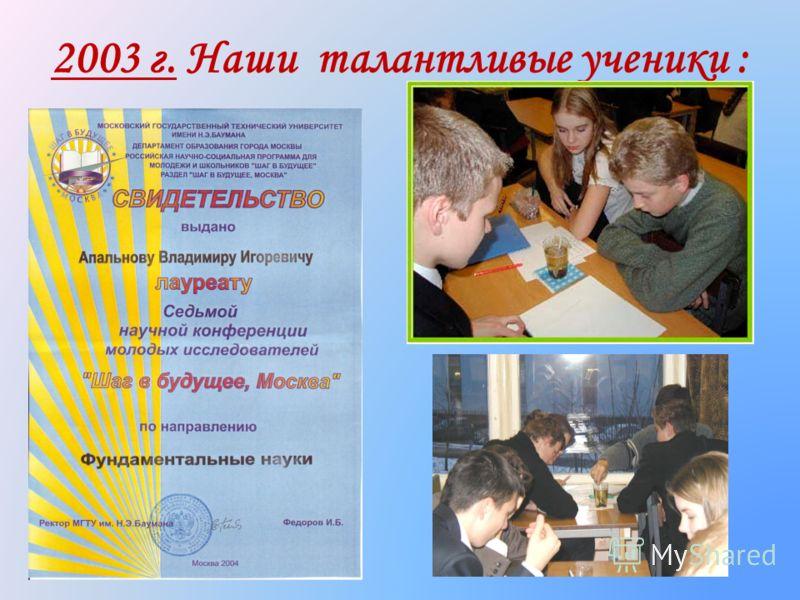 Первая проектная работа 2003 год