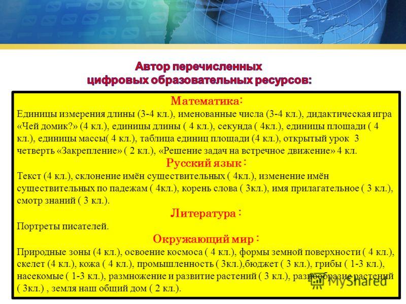 Математика: Единицы измерения длины (3-4 кл.), именованные числа (3-4 кл.), дидактическая игра «Чей домик?» (4 кл.), единицы длины ( 4 кл.), секунда ( 4кл.), единицы площади ( 4 кл.), единицы массы( 4 кл.), таблица единиц площади (4 кл.), открытый ур