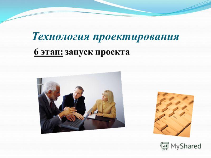 Технология проектирования 6 этап: запуск проекта