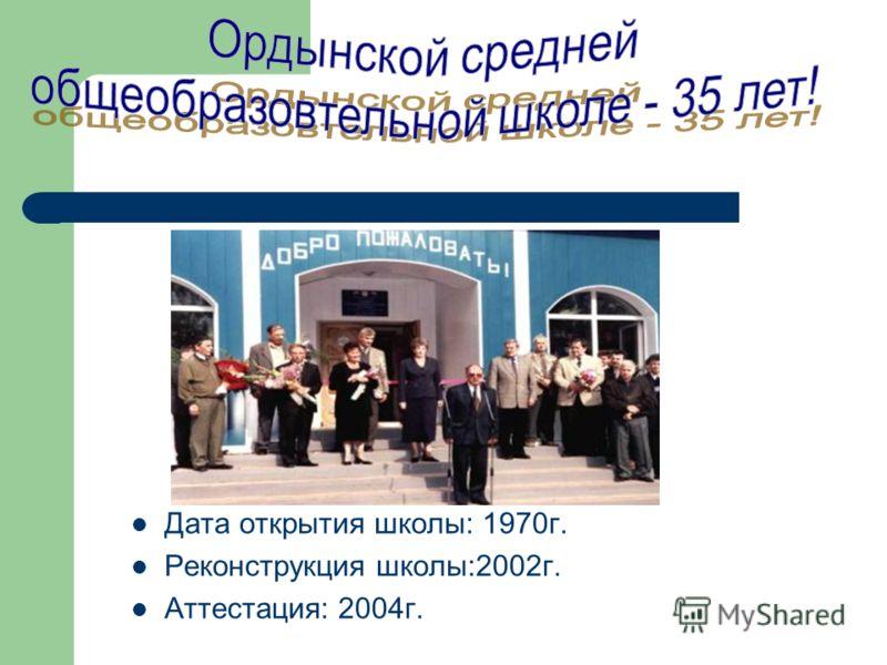 Дата открытия школы: 1970г. Реконструкция школы:2002г. Аттестация: 2004г.