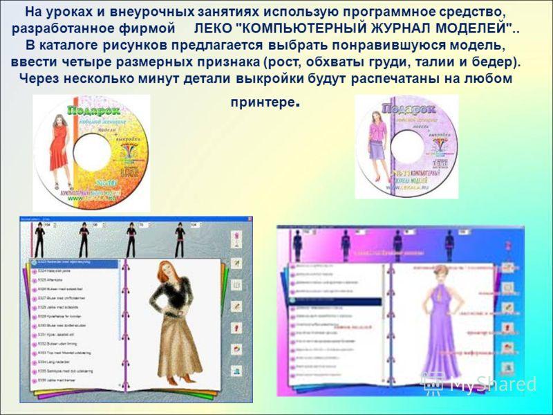 На уроках и внеурочных занятиях использую программное средство, разработанное фирмой ЛЕКО