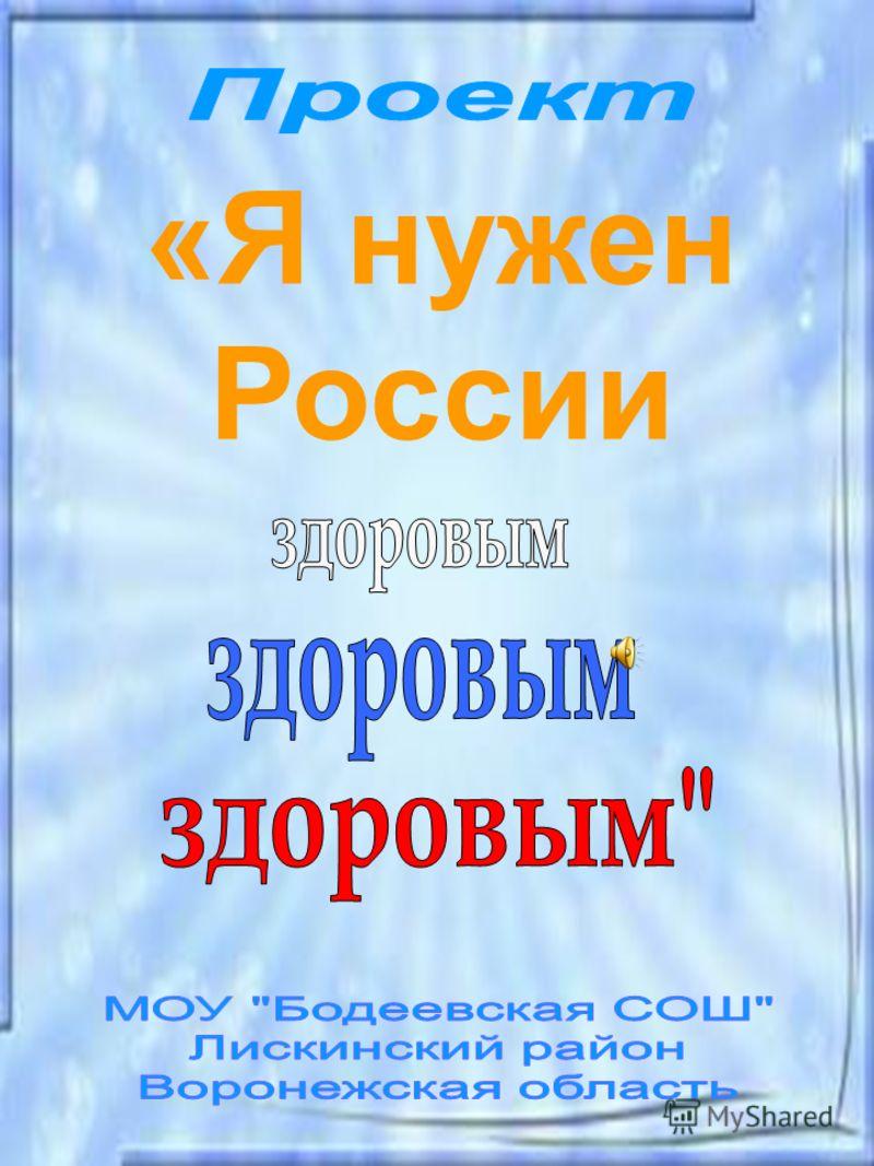 «Я нужен России